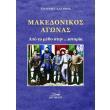 makedonikos agonas photo