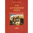 to agnosto 1821 photo