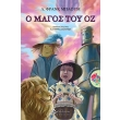 o magos toy oz photo
