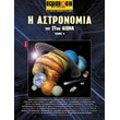i astronomia toy 21oy aiona tomos 4 photo