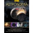 i astronomia toy 21oy aiona tomos 5 photo