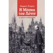 i mosxa toy lenin photo