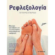 reflexologia to plires egxeiridio photo