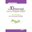 ta 10 mystika toy dr wayne dyer gia epityxia kai e photo