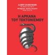 i arkana toy tektonismoy photo