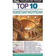 top 10 konstantinoypoli photo