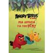angry birds mia doyleia gia ton rent photo