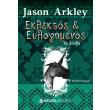 eklektos kai eylogimenos to asylo photo