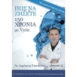 pos na zisete 150 xronia photo