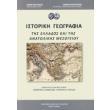 istoriki geografia tis ellados kai tis anatolikis mesogeio photo
