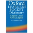 oxford learners pocket dictionary english greek greek english photo