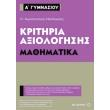 kritiria axiologisis a gymnasioy mathimatika photo
