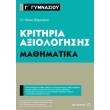 kritiria axiologisis g gymnasioy mathimatika photo