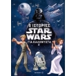 star wars 5 istories gia kalinyxta 2 photo