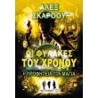 oi fylakes toy xronoy profiteia ton magia photo