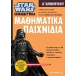 star wars mathimatika paixnidia a dimotikoy photo