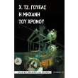 i mixani toy xronoy photo