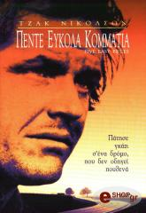 pente eykola kommatia dvd photo
