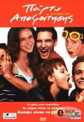 party apofoitisis dvd photo