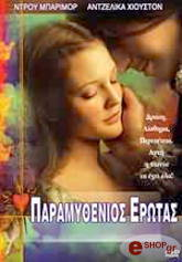 paramythenios erotas dvd photo