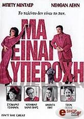 ma einai yperoxi dvd photo