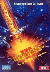 star trek 6 i agnostos xora dvd photo
