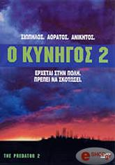o kynigos 2 1 disc dvd photo