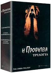 i profiteia trilogia 3 disc box set dvd photo
