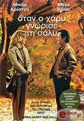 otan o xary gnorise ti saly dvd photo