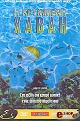 imax i krymmeni xabai dvd photo