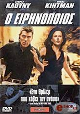 o eirinopoios dvd photo