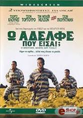 o adelfe poy eisai dvd photo