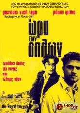 i ora ton oplon dvd photo