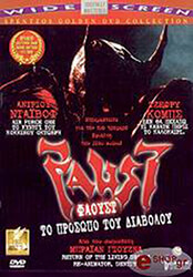 faoyst to prosopo toy diaboloy dvd photo
