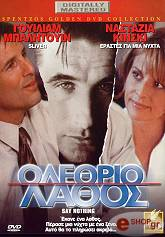 olethrio lathos dvd photo