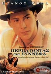 perpatontas sta synefa dvd photo