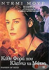 kathe fora poy kleino ta matia dvd photo