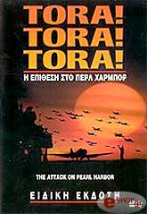 tora tora tora dvd photo