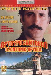 artoyro santobal o zontanos thrylos dvd photo