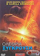 olethria sygkroysi dvd photo