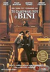to xaderfaki moy o bini dvd photo