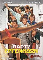 party ergenidon dvd photo