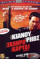 skliro karydi dvd photo