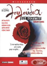 loyloydia polemoy dvd photo