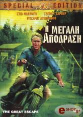 i megali apodrasi dvd photo