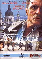 teleytaia apostoli dvd photo