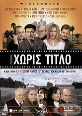 xoris titlo dvd photo