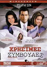 xrisimes symboyles dvd photo