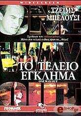 to teleio egklima dvd photo