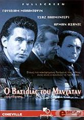 o basilias toy manxatan dvd photo